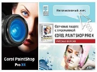 Depuis la version 10 (baptis0e9e x), le c0e9l0e8bre logiciel de retouche paint shop pro a chang0e9 d0e9diteur